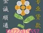 天津房产抵押贷款做您力所能及的