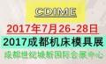 西部机床展,2017第五届成都机床模具展会7月举行