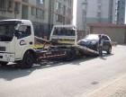 吉林高速救援 吉林拖车补胎 吉林汽车道路救援