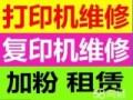 深圳南山西丽惠普一体机维修服务电话 兰州惠普打印机加粉 加墨