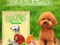 宠物狗粮,猫粮,诚邀南京空白县市代理,经销商,宠物店合作