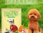 狗粮,猫粮,宠物火腿肠OEM代工贴牌批发零售帅克宠物