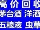 旺旺回收贵州茅台酒回收飞天茅台酒