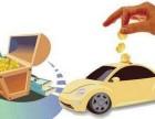韶关哪里有比较好的汽车抵押贷款