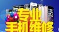 北京专业手机维修 换屏零件更换 进水维修 按键失灵