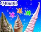 华恒冰淇淋机 诚邀加盟