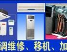 宝山区长虹柜式空调维修长虹挂壁式空调维修长虹空调上门维修电话