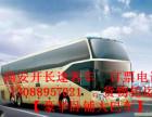 (西安到海门的客车/汽车)130889957021在哪上车?