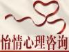 深圳心理咨询专家为您提供专业高效的心理咨询