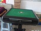 全自动麻将机专卖店 二手麻将机8成新800元