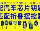 嘉兴开锁 换锁 换锁芯 配汽车钥匙 配门禁卡 指纹锁专卖