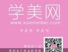 重庆半永久培训机构哪家好 学美网给你推荐需求匹配的学校