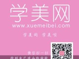 重庆半**培训学校排名 最好去学美网查查