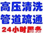 溧阳市专业疏通下水道 高压清洗污水雨水管道 市政管道疏通清洗