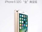 iPhone6 32G 金 心动,行动!新品上市