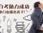 武汉纺织大学自考专科自考本科学历提升