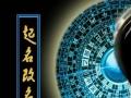 〈华夏汉脉国学风水馆〉开封风水老师,起名算命,超低收费