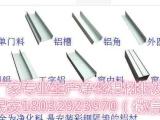 上海净化车间用专用圆弧角铝材合肥医院专用