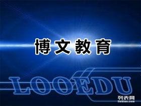 管理 郑州博文电脑学校 高级办公文秘(全能班)