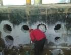 专业水钻打孔