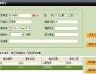 餐饮管理软件 平板点餐系统