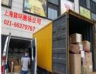 上海货车出租到全国各地车租车搬家拉货到南京杭州北京