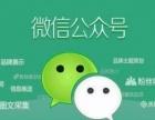 鲅鱼圈网站建设,鲅鱼圈公众号开发微信推广
