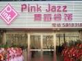 较专业的爵士舞培训PinkJazz舞蹈会馆火爆招生中!