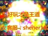 渔乐吧客服 渔乐吧在线游戏 shener1024