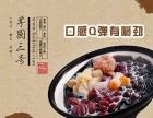 餐饮界预言芋见甜品五年超越鲜芋仙掀起加盟狂潮