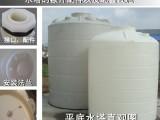 塑料搅拌罐 PE复配罐 聚羧酸罐 母液罐 化肥农药罐 合成罐