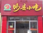揭阳开小吃店选择沙县小吃能否赚钱