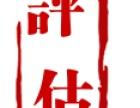 沧州企业整体资产评估,企业并购评估,净资产评估,企业贷款评估