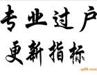 其实不复杂 北京二手车 过户上牌 外迁提档 过程费用时间