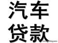 北京汽车抵押贷款 本人车 非本人车均可办理贷款