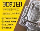 宁河区3D打印模型,高级建模,工业设计,产品设计