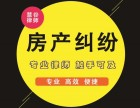 上海厂房租赁 商铺租赁 房屋买卖房产纠纷律师