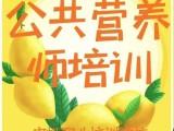 福州营养师去里报名人社部考试