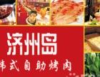 济州岛韩式自助烤肉