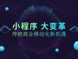 郑州金水区微信小程序定制
