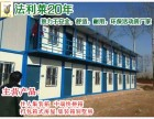 北京房山燕山住人集装箱房,彩钢房多少钱一平