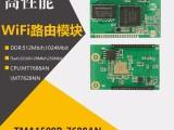 图像传输MT7688模块定制