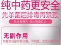 【修正私美舒】加盟官网/加盟费用/项目详情