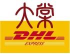 青田国际快递,DHL 超低折扣,青田免费上门提货