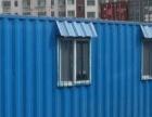 上海亿惠斯活动房搭建、彩钢板房、办公房、集装箱出租