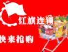 红旗连锁超市加盟