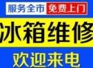 欢迎访问南宁松下冰箱(全市)网站各点售后服务维修电话!