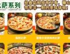 至尊披萨加盟多少钱 榴莲比萨加盟店手握披萨小吃加盟