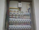 水电工上门维修安装水电服务