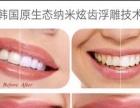 牙齿半永久,纳米釉质牙齿美白,0基础学习认准AM培训中心